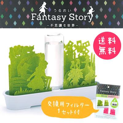 【送料無料】交換用フィルター付 自然気化式ECO加湿器 うるおいFantasy Story不思議な世界 グリーン
