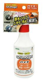 アズマ工業 排水パイプ用洗剤 アズマジック バイオ 300ml