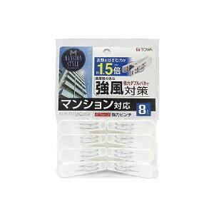 東和産業 洗濯バサミ MS M-スタイル ダブルハ゛ネ 強力ピンチ 8個入 ホワイト