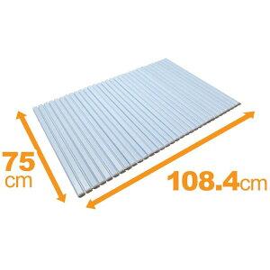 ケィ・マック シャッター風呂ふた L11(75×110cm用) ブルー