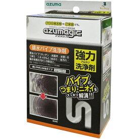 アズマ工業 排水パイプ用洗剤 アズマジック排水パイプ洗浄剤 正味量50g×4包 排水パイプのつまり・ニオイのもとを除去 CH850