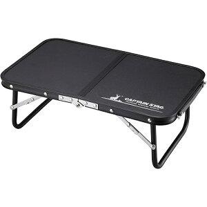 キャプテンスタッグ テーブル FD ハンドテーブル 47×30cm 【カマドスマートグリルB6型収納可能】 ブラック UC-546
