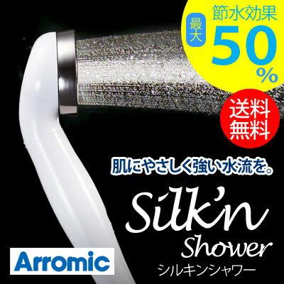 【送料無料】一般的なシャワーの約1/2!アラミック シルキンシャワー ST−A1A