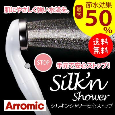 【送料無料】一般的なシャワーの約1/2!ストップ機能でさらに節水!アラミック シルキンシャワー・安心ストップ ST−B1A