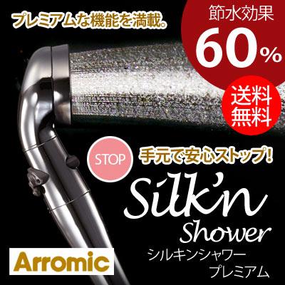 【送料無料】節水効果60%!プレミアムな機能満載!アラミック シルキンシャワープレミアム ST−X1A