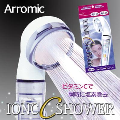 【送料無料】Arromic アラミックイオニックCシャワー【02P05Nov16】