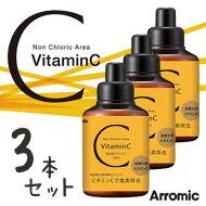 【送料無料】Arromicアラミック詰替え用ビタミンCVitaminC3本セットSSCV−A1A【02P05Nov16】