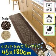 【送料無料】洗いやすいキッチンマット優踏生45×180【05P27May16】
