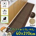 【送料無料】洗いやすいキッチンマット優踏生60×270【02P05Nov16】