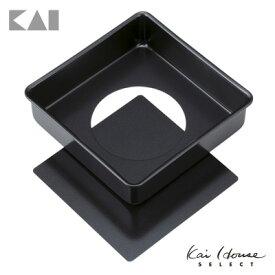 貝印 Kai House SELECTスイーツが楽しくなるデザイン自在のスクエア型18cm(底取れ式) DL6119
