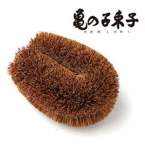 亀の子束子 1号型(小)