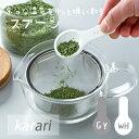 【メール便対応商品】karari 珪藻土スプーン ホワイトHO1814 グレーHO1824