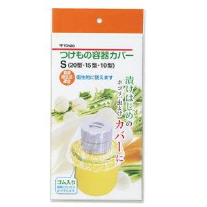 【ポスト投函対象商品】新輝合成漬物容器カバーS(透明)