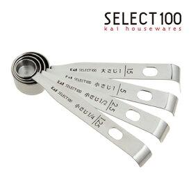 【メール便】 貝印 SELECT100計量スプーン 4個セットDH-3006