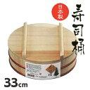立花容器 木製寿司おけふた付33cm(5合用)【02P05Nov16】