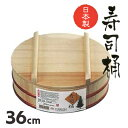 立花容器 木製寿司おけふた付 36cm(7合用)【02P05Nov16】