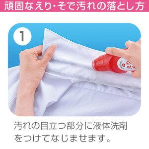 【ポスト投函便送料無料】音波振動えり・そでブライト2ダイヤ