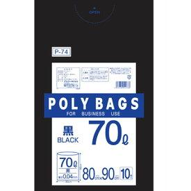【メール便】 オルディ P−74 ビジネス70L 10P 黒