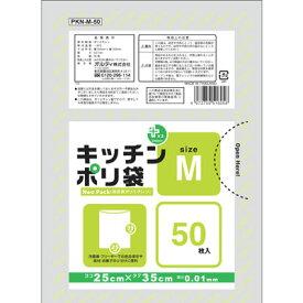 【メール便】 オルディ PKN−M−50  HDキッチンポリ袋M半透明 50P