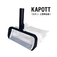 【TVで紹介されました】ハ商商事KAPOTTレジ袋でチリトリ!