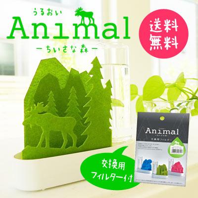 【送料無料】交換用フィルター付自然気化式ECO加湿器 うるおいアニマル小さな森 エルクグリーン