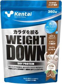 健康体力研究所(Kentai)WEIGHT DOWN SOY ウェイトダウン ソイ プロテイン 350g ココア風味