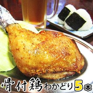 ≪香川名物≫ふじむら骨付鶏 わかどり5本セット 鶏肉 鶏もも肉 ご当地 お取り寄せ ひな ひなどり  チキン ローストチキン