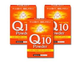【送料無料】Q10パウダー(3箱セット)【あす楽対応】