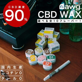 Dawg. CBD WAX 900mg スターターキット セット 電子タバコ ペンタイプ ワックス リキッド 高濃度 90% ニコチン0 安全 日本製 ヘンプ 植物由来 カンナビノイド シービーディー 7フレーバー 持ち運び リフレッシュ 禁煙 電子タバコ 禁煙グッズ