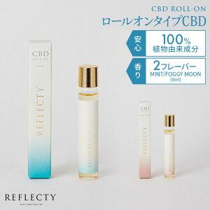 REFLECTY リフレクティ CBD ROLL-ON 9ml cbdオイル ロールオン ロールオン オイル オーガニック ヨガ カンナビノイド シービーディー 美容 効果 リラクゼーション リフレッシュ 植物由来100% 料理 持