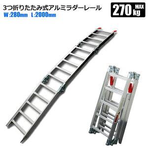アルミラダー ラダーレール 折りたたみ アルミラダー アルミスロープ アルミブリッジ 歩み板 270kg コンパクトタイプ 1本