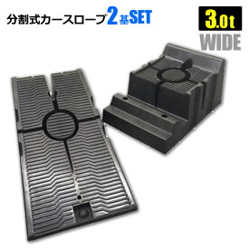 カースロープ ワイド 耐荷重3t ジャッキ タイヤ スロープ 分割式 2個セット カーランプ アシスト
