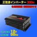 純正弦波インバーター 300W 12V 50Hz アウトドア キャンピングカー 防災 太陽光発電 発電機 変圧器