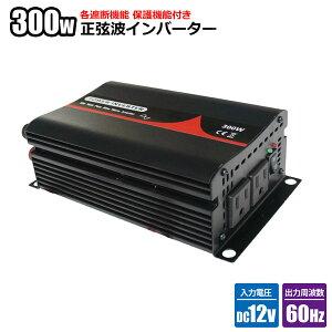 純正弦波インバーター 300W 12V 60Hz アウトドア キャンピングカー 防災 太陽光発電 発電機 変圧器