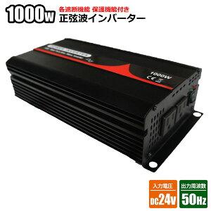 純正弦波インバーター 1000W 24V 50Hz アウトドア キャンピングカー 防災 太陽光発電 発電機 変圧器