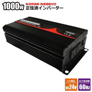 純正弦波インバーター 1000W 24V 60Hz アウトドア キャンピングカー 防災 太陽光発電 発電機 変圧器