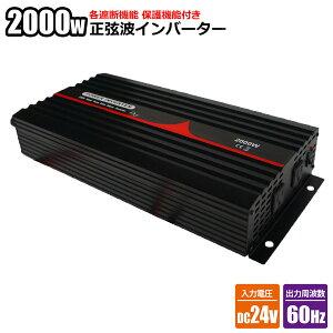 純正弦波インバーター 2000W 24V 60Hz アウトドア キャンピングカー 防災 太陽光発電 発電機 変圧器