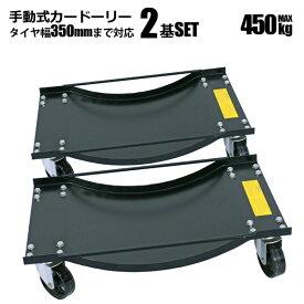 カードーリー 手動式 ホイールドーリー 2個セット 積載合計900kg タイヤドーリー ゴージャッキ 車 キャリー カート 車移動