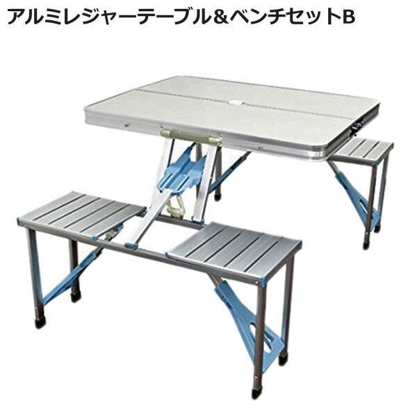 アルミレジャーテーブル ベンチ一体型 アウトドア テーブル 折りたたみ アルミ テーブル 軽量 パラソル穴付き キャンプ バーベキュ BBQ