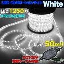 LEDロープライト 白 50m チューブライト 1250球 直径10mm イルミネーション 高輝度 AC100V クリスマス 照明 デコレーション 防水 屋外