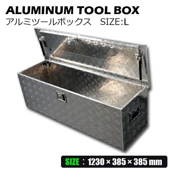 工具箱 アルミ ツールボックス 道具箱 Lサイズ アルミボックス 工具入れ トラック 荷台箱 軽トラ キャビネット 防水 保管 収納