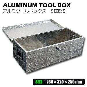 工具箱 アルミ ツールボックス 道具箱 Sサイズ アルミボックス 工具入れ トラック 荷台箱 軽トラ キャビネット 防水 保管 収納
