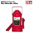 油圧ジャッキ ボトルジャッキ 20t 油圧ボトルジャッキ ダルマジャッキ 安全弁 車 タイヤ交換 オイル交換 赤