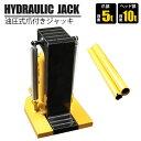 爪付き油圧ジャッキ 10t 重量物 家屋 トレーラー トラック 車両 ジャッキアップ 10000kg