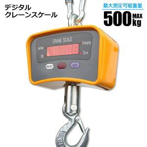 デジタルクレーンスケール 500kg 充電式 0.5t 精密誤差 風袋機能付き 吊秤 はかり 計量器 送料無料