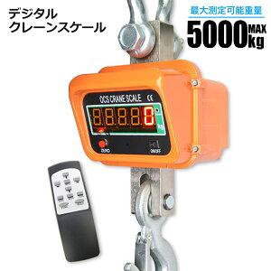 デジタルクレーンスケール 5000kg 充電式 5t 精密誤差 風袋機能付き 吊秤 はかり 計量器