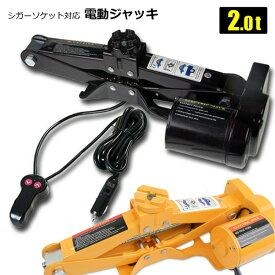 電動ジャッキ 2t パンタジャッキ パンタグラフジャッキ シザースジャッキ シガーソケット対応 12V 車