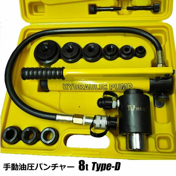 手動油圧パンチャー カンタン穴あけ 3.2mm厚鉄板対応 サイズ(φ60 φ49 φ43 φ34 φ27 φ22)