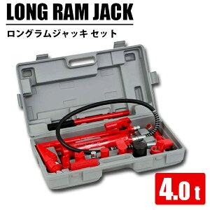 ロングラムジャッキ 4t ロングラム ジャッキ 油圧ジャッキ ジャッキアップ 車 フレーム ボディ 修理