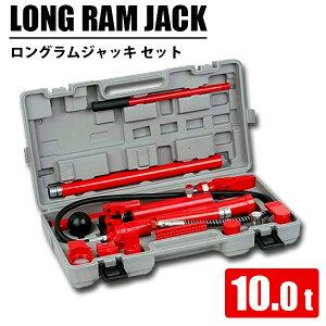 ロングラムジャッキ 10t 油圧ジャッキ ロングラム ジャッキ ジャッキアップ 車 フレーム ボディ 修理